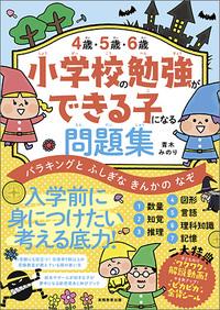 4歳・5歳・6歳 小学校の勉強ができる子になる問題集