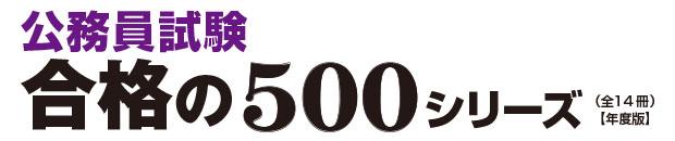 合格の500