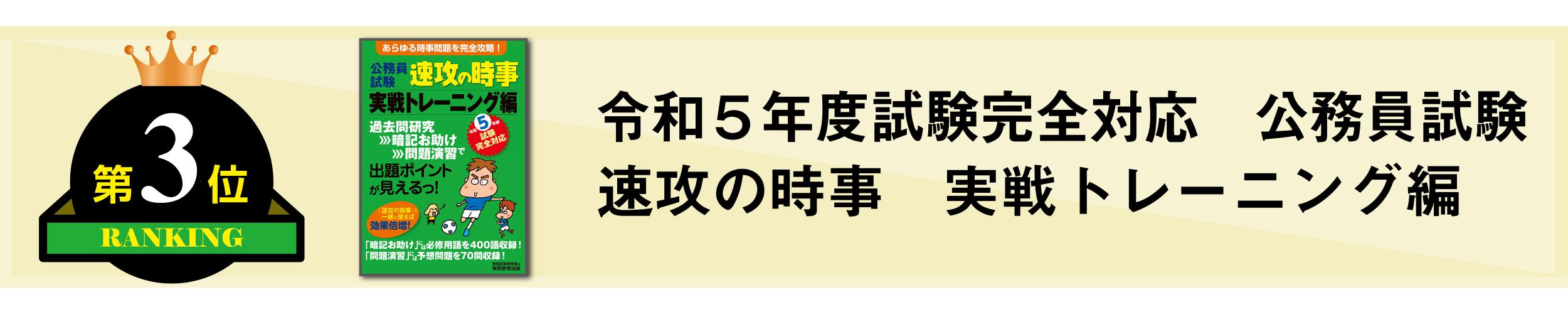受験ジャーナル 29年度試験対応 Vol.3