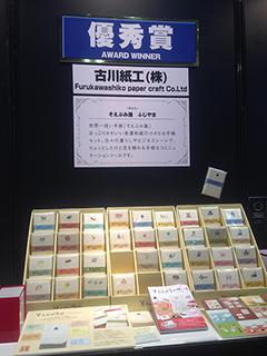 そえぶみ箋 日本文具大賞2016 優秀賞