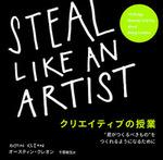 クリエイティブの授業(STEAL LIKE AN ARTIST)