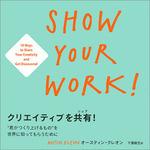 クリエイティブを共有!(SHOW YOUR WORK!)