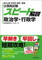 公務員試験 スピード解説 政治学・行政学
