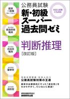 公務員試験 新・初級スーパー過去問ゼミ 判断推理[改訂版]