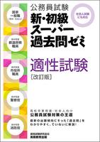 公務員試験 新・初級スーパー過去問ゼミ 適性試験[改訂版]