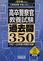 公務員試験 高卒警察官 教養試験 過去問350[2018年度版]