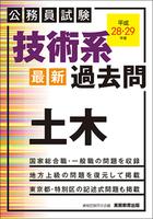 公務員試験 技術系〈最新〉過去問 土木(平成28・29年度)