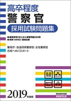[高卒程度]警察官採用試験問題集 [2019年度版]