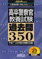 公務員試験 高卒警察官 教養試験 過去問350[2019年度版]