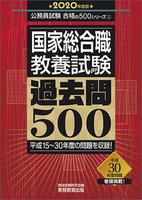 公務員試験 国家総合職 教養試験 過去問500 [2020年度版]