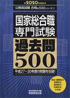公務員試験 国家総合職 専門試験 過去問500 [2020年度版]