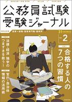 受験ジャーナル 31年度試験対応 Vol.2