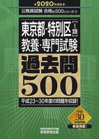 東京都・特別区1類 教養・専門試験 過去問500[2020年度版]