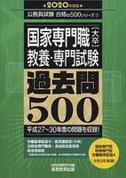 国家専門職[大卒]教養・専門試験 過去問500[2020年度版]