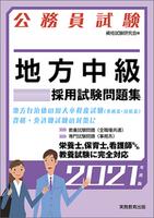 公務員試験 地方中級 採用試験問題集[2021年度版]