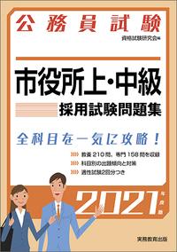 公務員試験 市役所上・中級 採用試験問題集[2021年度版] - 実務教育出版