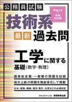 公務員試験 技術系〈最新〉過去問 工学に関する基礎(数学・物理)[平成29~令和元年度]