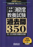大卒・高卒消防官 教養試験 過去問350[2021年度版]