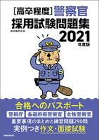 2021年度版 [高卒程度]警察官採用試験問題集