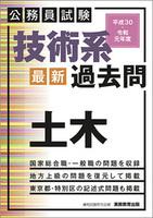 公務員試験 技術系〈最新〉過去問 土木(平成30・令和元年度)