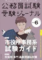 受験ジャーナル 2年度試験対応 Vol.6