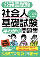 2021年度版 公務員試験 社会人基礎試験[早わかり]問題集