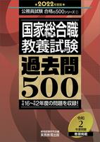 国家総合職 教養試験 過去問500 [2022年度版]