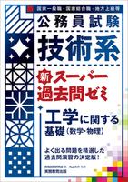 公務員試験 技術系 新スーパー過去問ゼミ 工学に関する基礎(数学・物理)