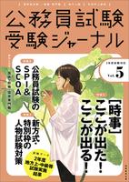 受験ジャーナル 3年度試験対応 Vol.5