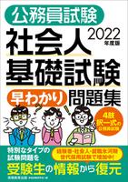 2022年度版 公務員試験 社会人基礎試験[早わかり]問題集