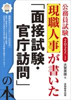 2022年度版 公務員試験 現職人事が書いた「面接試験・官庁訪問」の本
