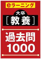 eラーニング【公務員試験】大卒[教養]過去問1000