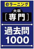 eラーニング【公務員試験】大卒[専門]過去問1000