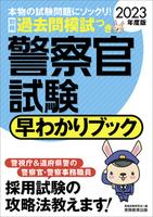 2023年度版 警察官試験 早わかりブック