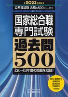 2023年度版 国家総合職 専門試験 過去問500