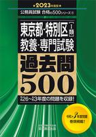 2023年度版 東京都・特別区1類 教養・専門試験 過去問500